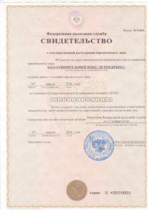 БФДК Св-во о гос регистрации ОГРН