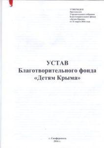 БФДК Устав лицевая стр1