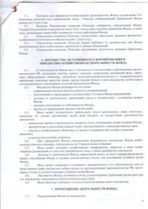 БФДК Устав стр5