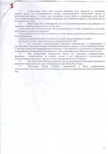 БФДК Устав стр6