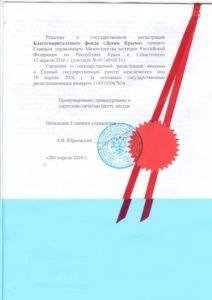 БФДК Устав стр7 с печатью