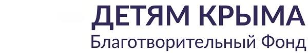 """БФ """"Детям Крыма"""""""